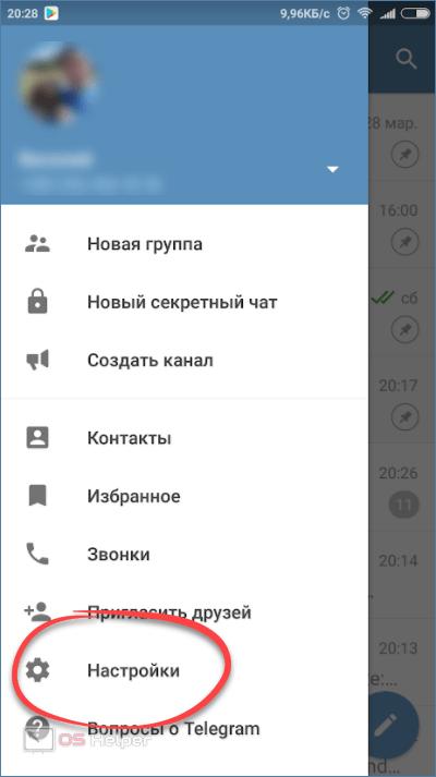 Настройки на смартфоне