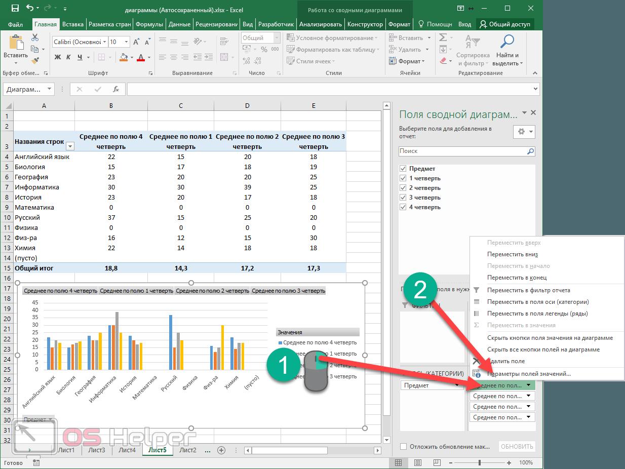 Как сделать диаграмму с процентами в Excel 4