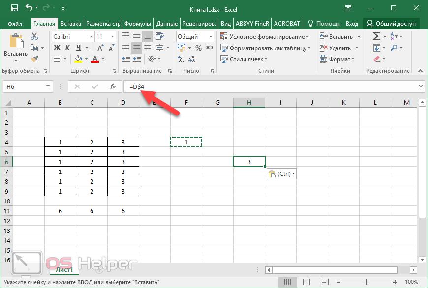 Перенос формулы