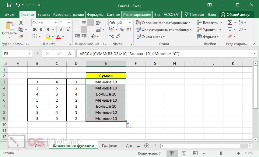 Пересчет формул