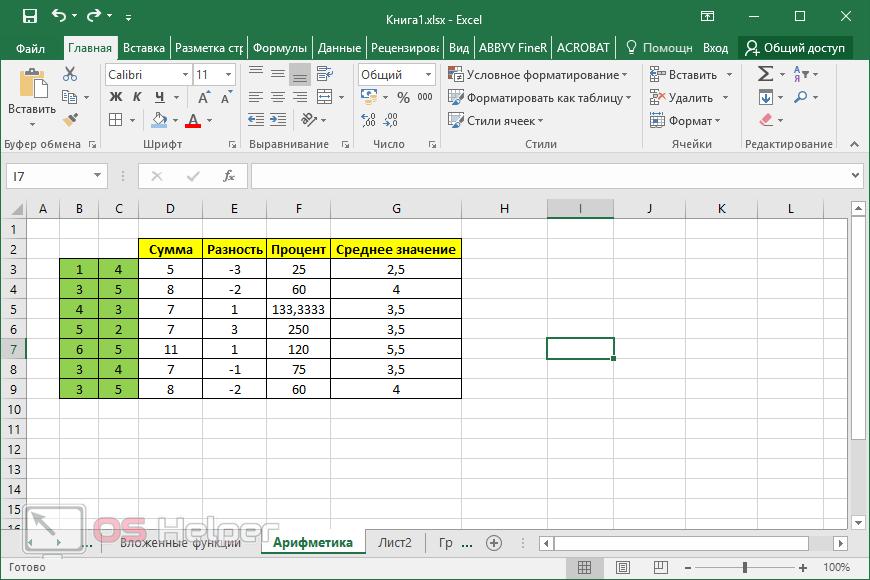 Пробная таблица