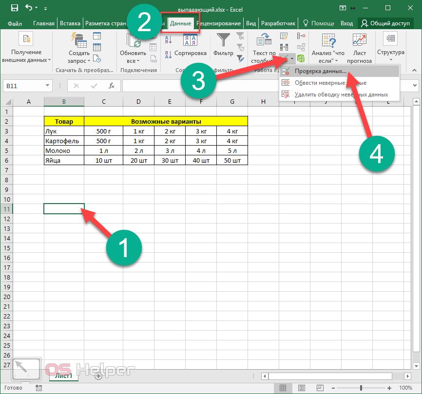 Пункт Проверка данных
