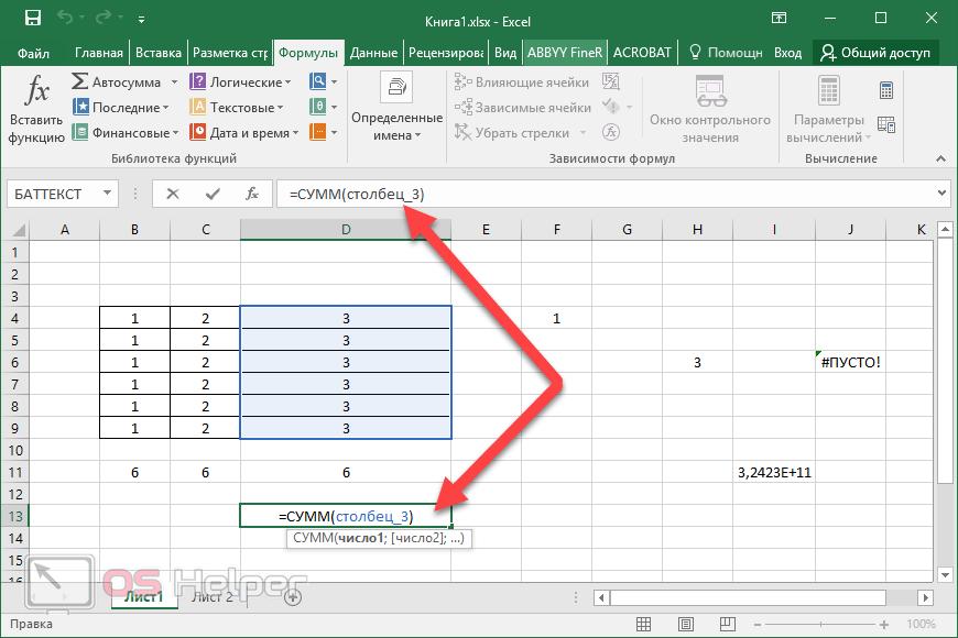 Как в excel сделать формулу в процентах в 366