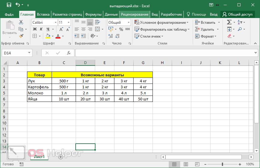 Создание новой таблицы