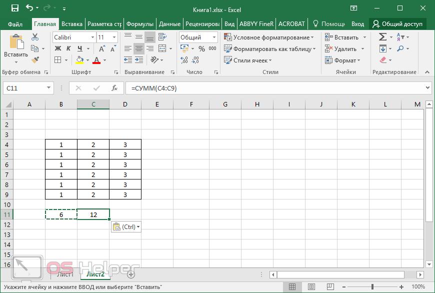 Вставка формулы в новую ячейку