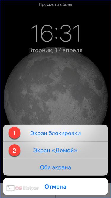 Выбор экрана
