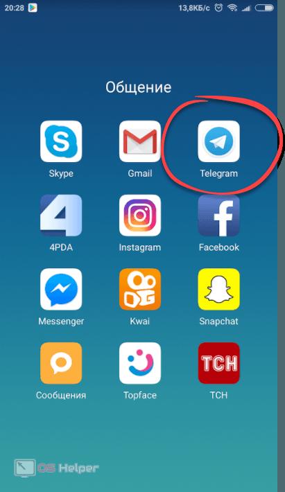 Запуск телеграм на Андроид