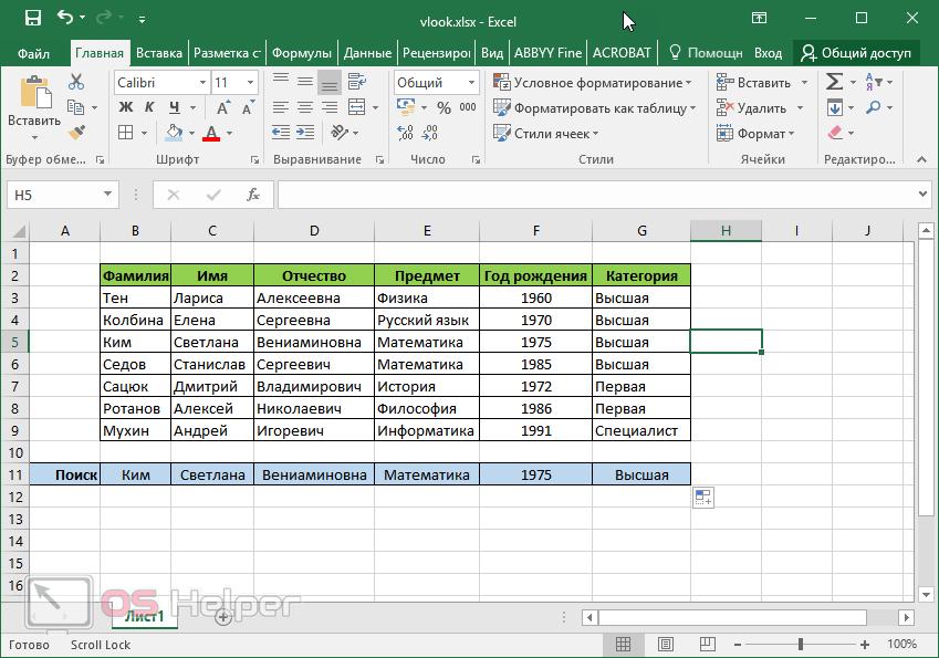 Копирование данных
