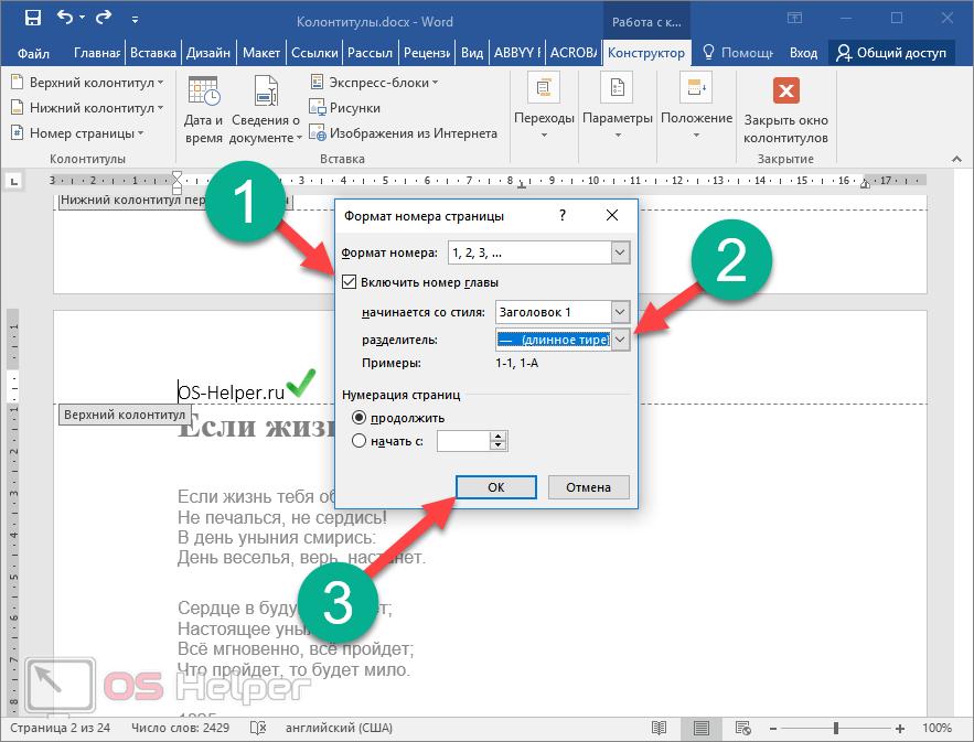 Как сделать верхний колонтитул и нумерацию страниц 768