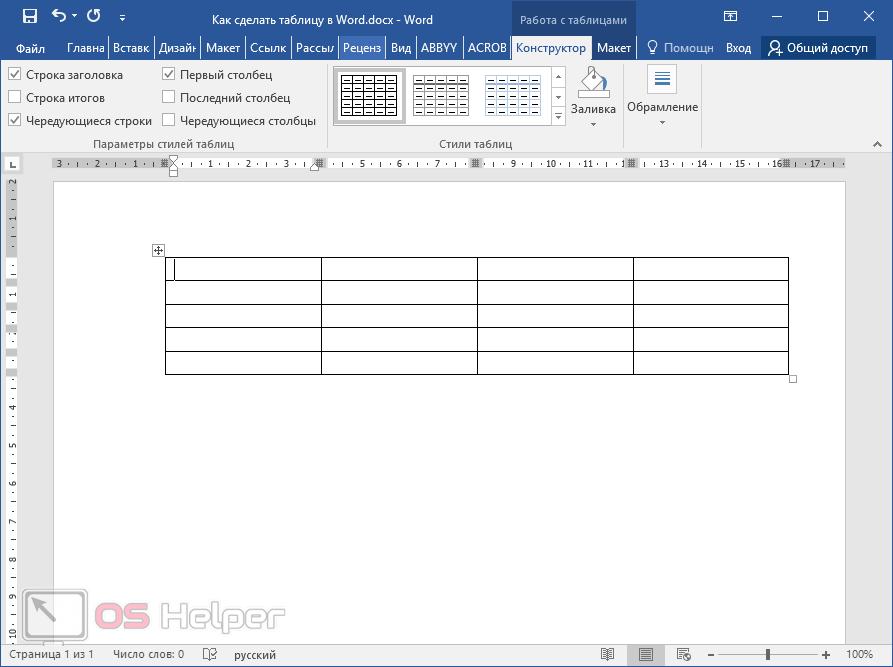 Новая таблица