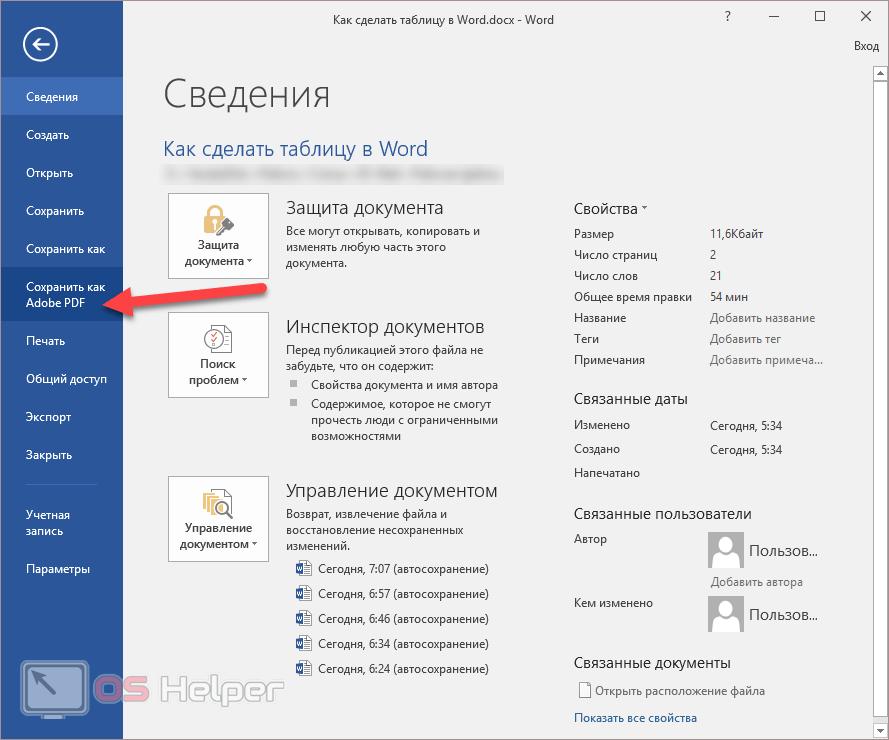 Сохранить как Adobe PDF