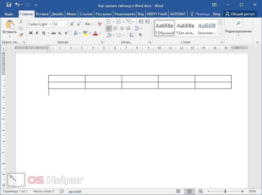 Таблица в документе