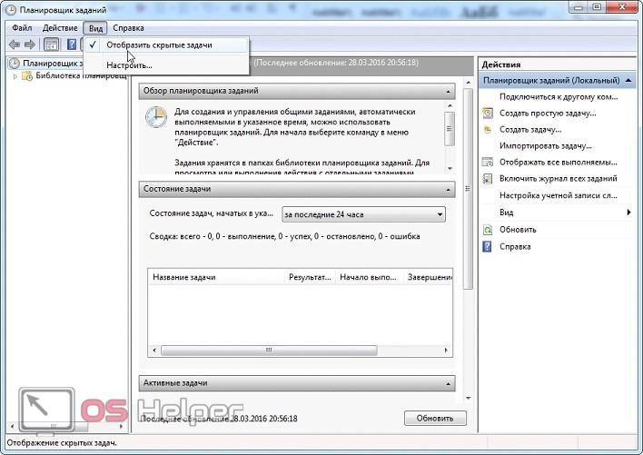 Отключение Task Host Windows