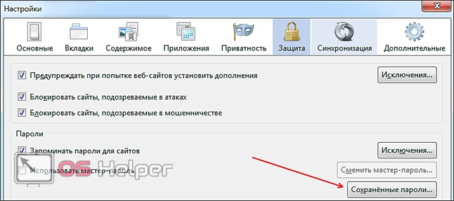 Сохраненные пароли Mozilla