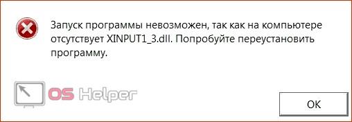 """Ошибка """"Отсутствует XINPUT1_3.dll"""""""