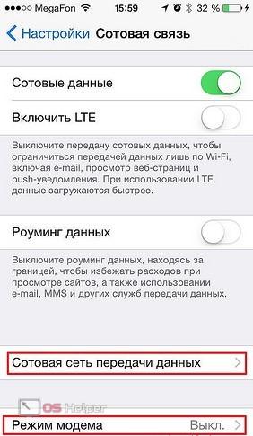 Сеть передачи данных iOS