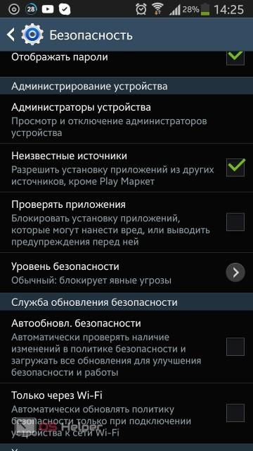 Разрешение установки из неизвестных источников