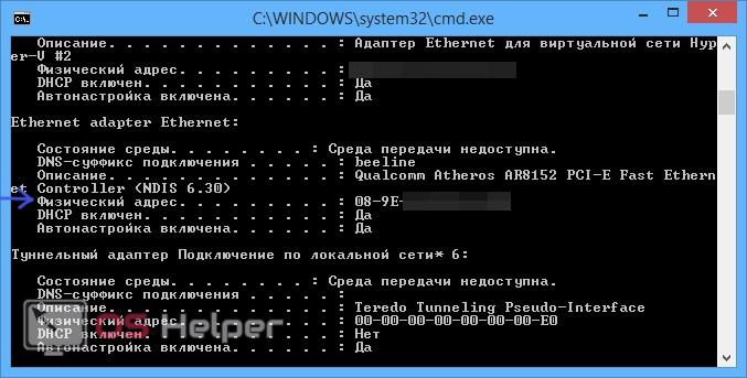 Как узнать МАК-адрес Windows XP