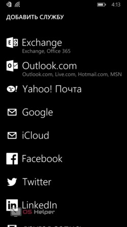 Аккаунты Windows Phone