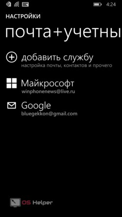 Учетные записи Windows Phone