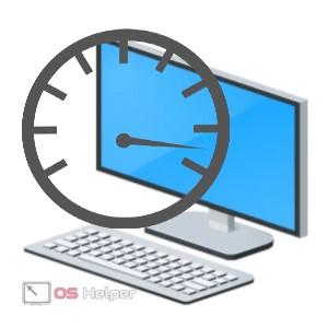 Быстродействие компьютера