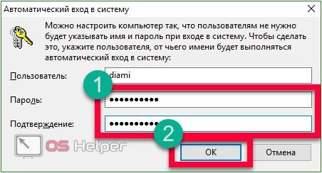 Ввод кода для отключения проверки пароля