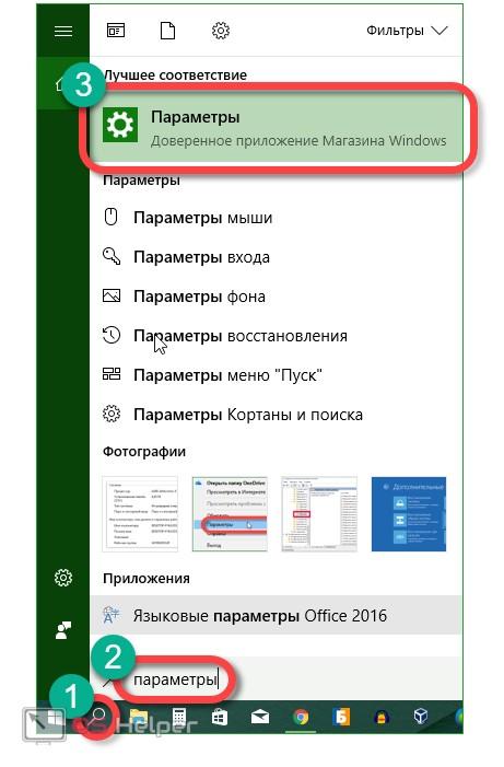 Вход в параметры Windows