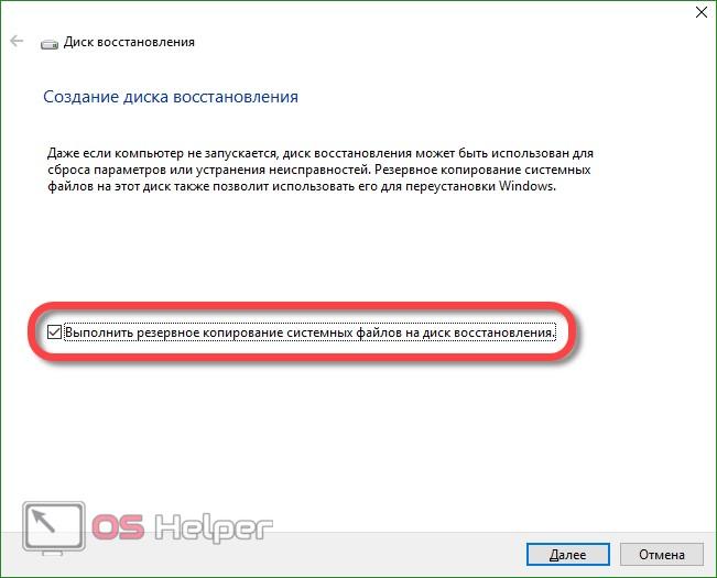 Выполнить копирование резервных файлов на диск восстановления