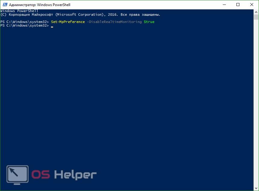 Деактивация защитника Windows через power Shell