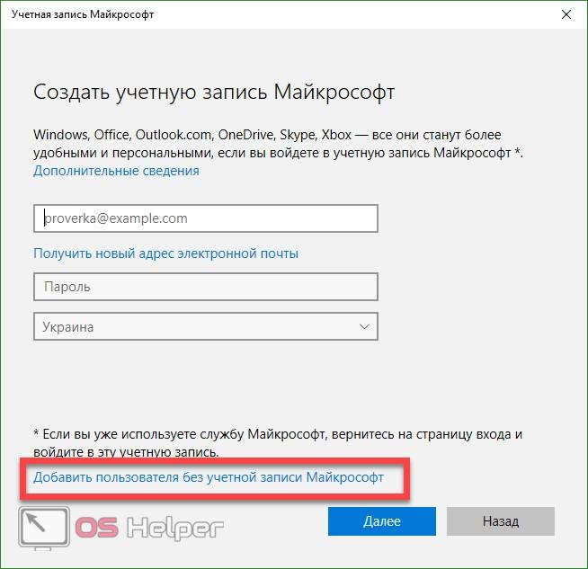 Добавление пользователя без учетной записи Microsoft