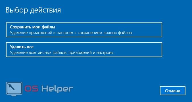 Запрос на сохранение файлов перед сбросом