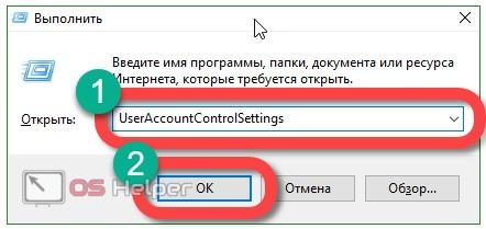 Запуск инструмент контроля учетных записей через утилиту Выполнить