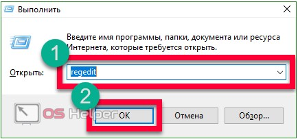Запуск редактора реестра через утилиту Выполнить