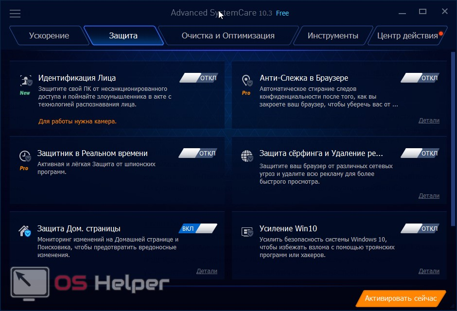 Защита AdvancedSystemCare