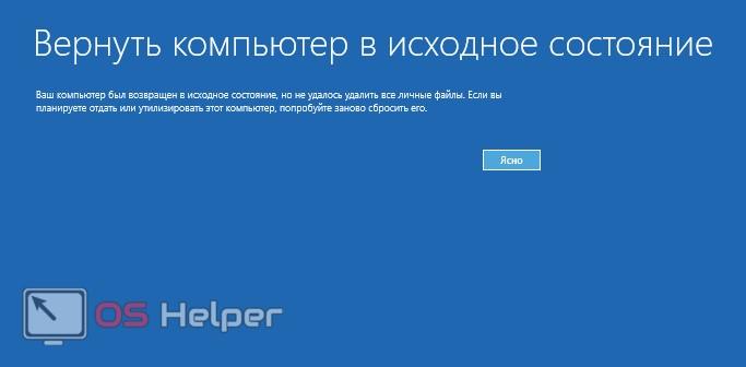 Компьютер возвращен в исходное состояние