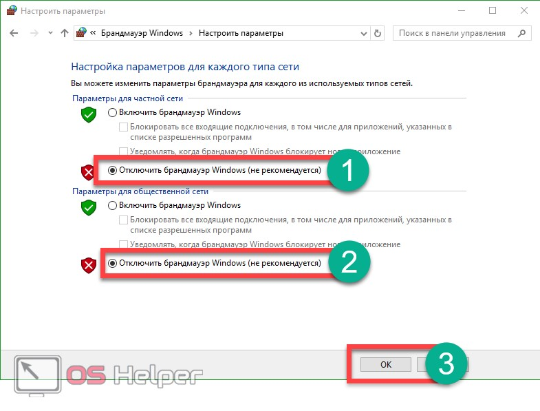 Отключение брнадмауэра Windows 10