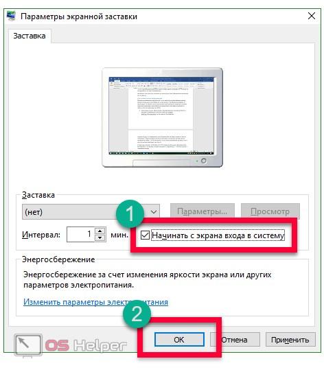 Отключение функции старта с экрана входа в систему