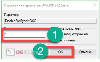 Отключение OneDrive через редактор реестра