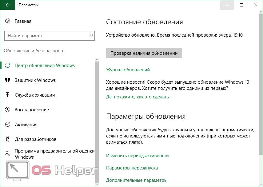 Панель обновлений Windows