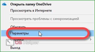 Параметры OneDrive
