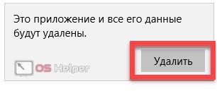 Подтверждение удаления OneDrive