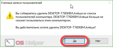 Предупреждение перед окончательным удалением пользователя