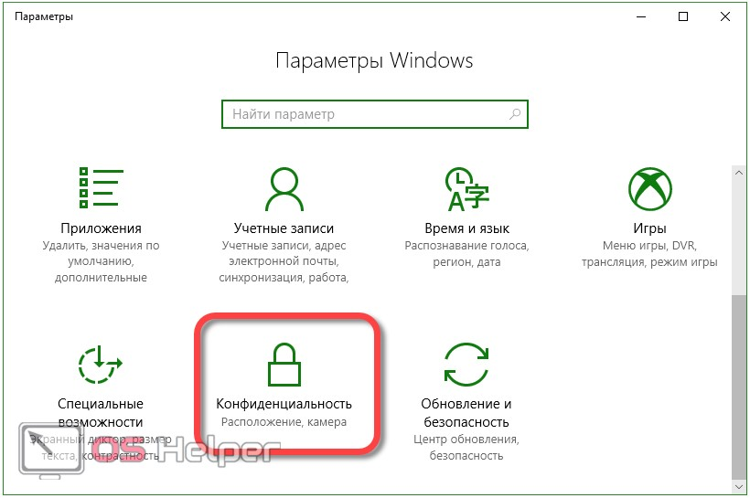 Раздел настроек Конфиденциальность