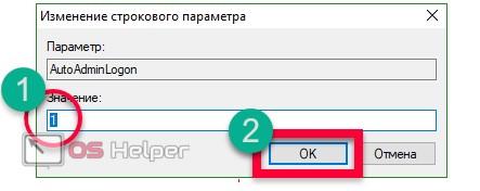Смена значения системного ключа проверки пароля