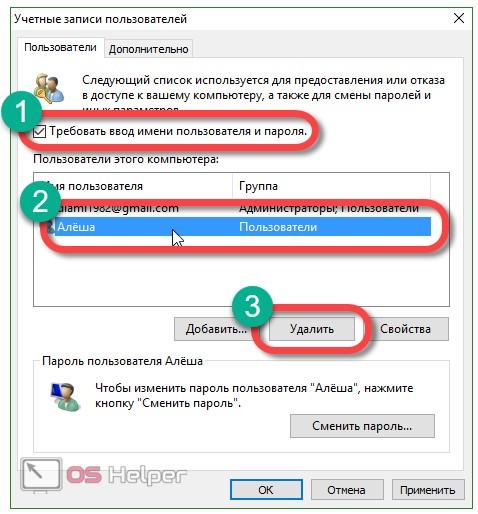 Удаление пользователя через меню учетных записей