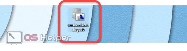 Файл на рабочем столе