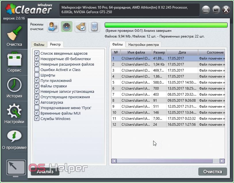 WindowsCleaner