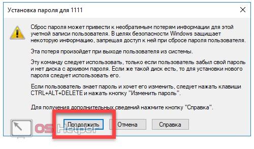 Предупреждение о смене пароля