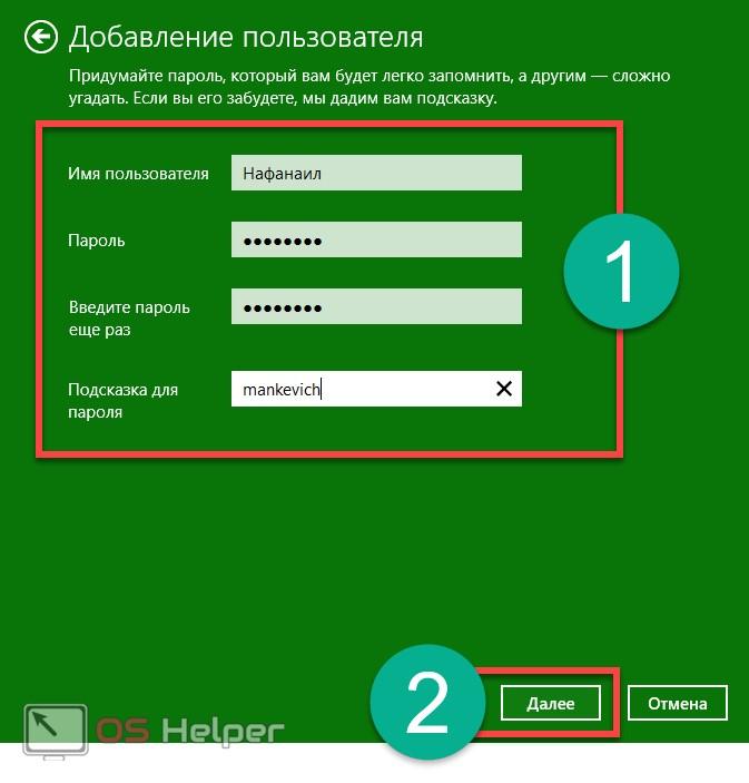 Ввод информации о пользователе
