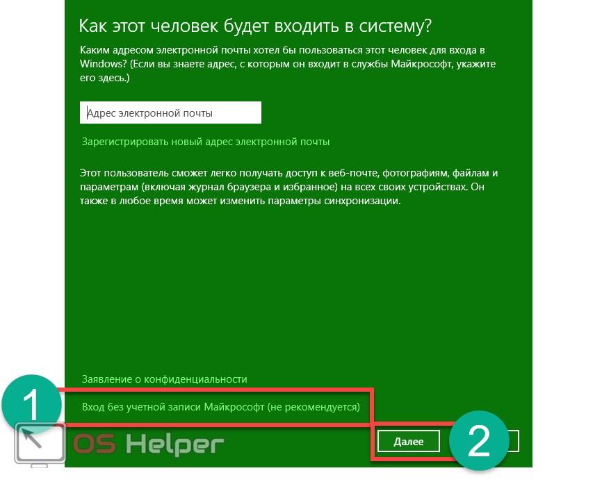 Вход без учетной записи Microsoft